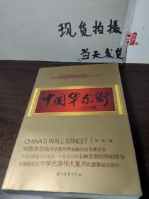 中国华尔街
