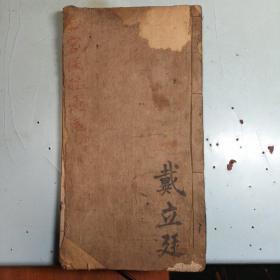 清代手稿本:左宫保(左宗棠)打长毛