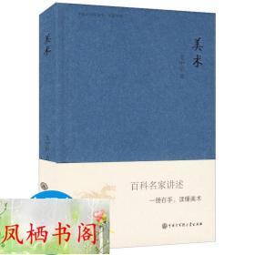 中国大百科全书·名家文库:美术/美术的由来形态和特性发展历史功能中国绘画礼仪中的美术史十议和女性空间图书籍
