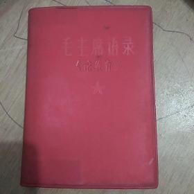 毛主席语录论教育 缺林题