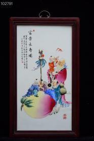 红木镶框瓷板画,名家手绘粉彩人物富贵长寿图挂屏,高90厘米,宽53厘米