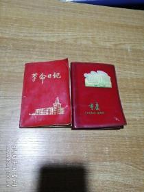 文革日记本(2本)合售