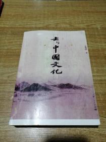 士与中国文化(第二版样书,非正式出版。)