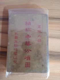 袖珍中华分省图