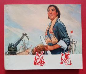 海港(40开)戴敦邦 颜梅华等作品