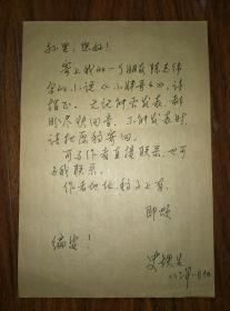 保真信札:史铁生(著名作家、原北京作协副主席)信札一通一页