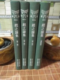 赵之谦集 浙江文库 精装 全4册 一版二印