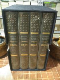 道德论丛  普鲁塔克全集 精 装本 函套装 全4册 全 新 塑 封