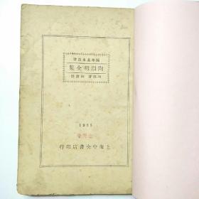 陶渊明全集 国学基本丛书(民国二十五年、上海中央书店)