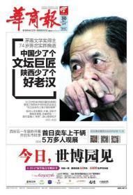 华商报——送别陈忠实