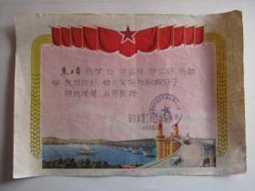 """1978年上海市南市区复兴东路第三小学红小兵团奖给""""学雷锋,争三好""""积极分子奖状"""