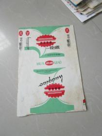 早期老香烟商标收藏:花桥牌烟标