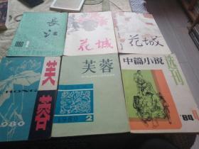 花城(1980年7期,1981年3期)   芙蓉(1980年2.4期)  长江(1980年2期) 中篇小说(1984年4期)    共6本