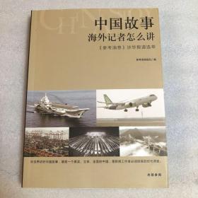 中国故事 海外记者怎么讲