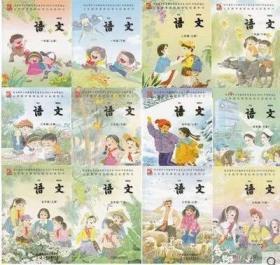 苏教版 小学语文课本上下册教材教科书全套12本