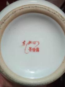 江西景德镇东风瓷厂出品老碗一个