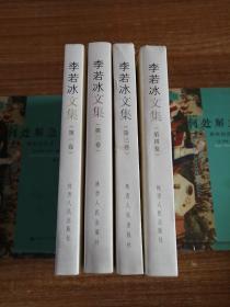 李若冰文集(一套4本全)作者钤印本(3钤印)