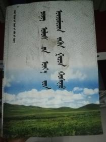 乌珠穆沁史话蒙文