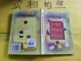 21世纪 中国少儿百科全书