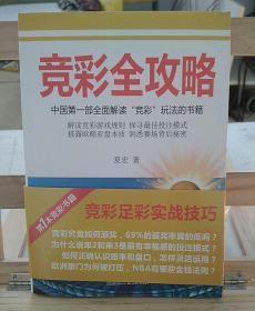 """竞彩全攻略:中国第一部全面解读""""竞彩""""玩法的书籍"""
