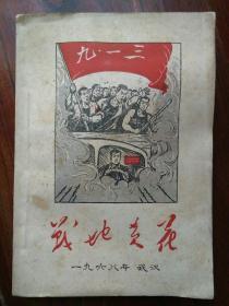 1968年出版的《战地黄……武钢9.13战史》,内页有大量美术插图和老照片图版,品好包快递。