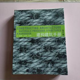 建构建筑手册:材料 过程 结构
