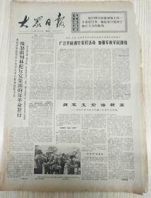 文革报纸大众日报1974年7月30日(4开四版)广泛开展拥军爱民活动加强军政军民团结;随着国民经济蓬勃发展人民生活不断提高我国城镇储蓄普遍大幅度增长