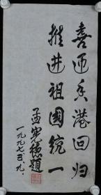 原广东省副省长、原农垦部副部长 孟宪德 书法作品一幅(纸本软片)HXTX305299