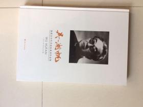 海派百年代表画家系列作品集:吴湖帆画集(8开精装全新塑封)