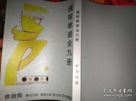 通背拳谱 全九册