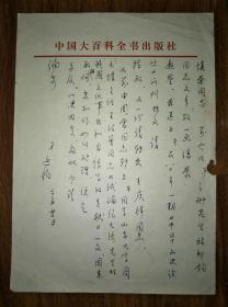 保真信札:杨廷福(已故著名学者)信札一通一页
