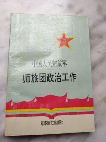 中国人民解放军师旅团政治工作