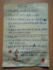 守法公约(地主分子刘广顺签订于1966年5月14日)