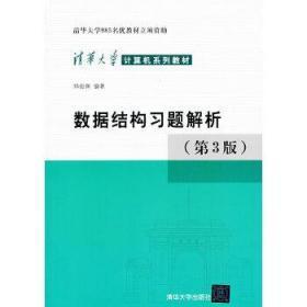二手数据结构习题解析(第3版) 邓俊辉 9787302330653 清华出版