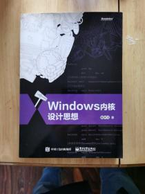 Windows 内核设计思想
