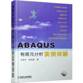 二手ABAQUS有限元分析实例详解(-盘一张) 石亦平周玉蓉 9787111