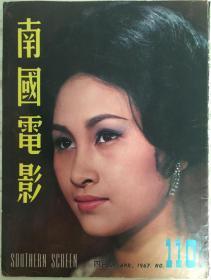 《南国电影》第110期 1967年4月号