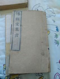 传经堂丛书:周易翼十卷全