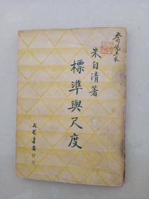 乔砚农藏书《标准与尺度》