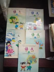 九年义务教育六年制小学试用课本语文(、6、8.10.12)4册  正版  品好