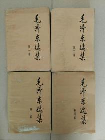 毛泽东选集(1-4卷)