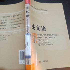 主义论:论马克思主义及其中国化