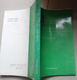 中国法理学:P2