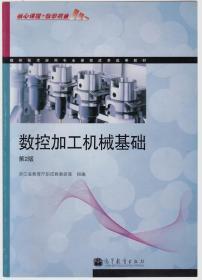 数控加工机械基础 第2版