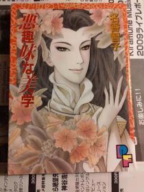 日版 漫画  名香 智子   悪趣味な美学 99年4刷绝版不议价不包邮
