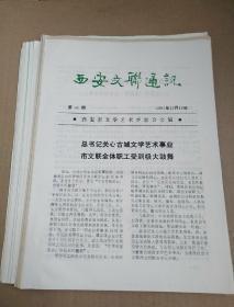 西安文联通讯    45-70存26期