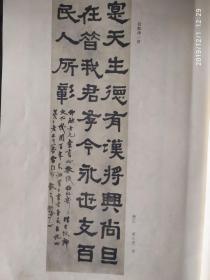 画页(印刷品)---书法--自叙诗一首(胡小石)、皇甫冉诗(费新我)155