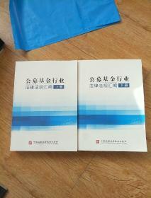 公募基金行业法律法规汇编2016年(全上、下两册)合售