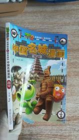植物大战僵尸2武器秘密之神奇探知中国名城漫画·西安