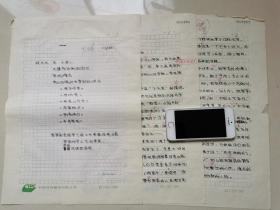 1 著名演员 侯永生手稿 2页 来自方卓青书稿